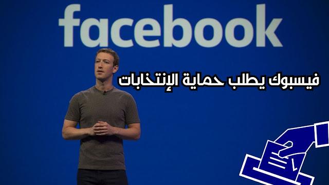 مارك زوكربيرج: مؤسس الفيسبوك يطلب المساعدة في حماية الانتخابات