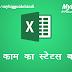 how to use status bar in excel in hindi बडें काम का स्टेटस बार