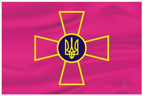 Прапор СВ