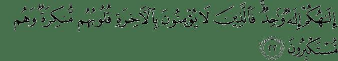 Surat An Nahl Ayat 22