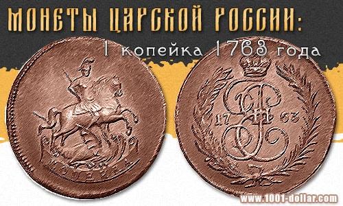 Монета Екатерины II: 1 копейка 1763 года