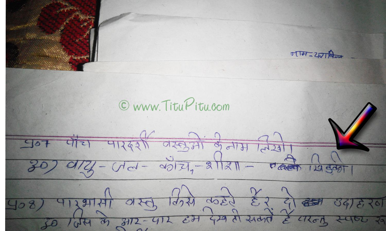 Very Funny Exam Joke Hindi