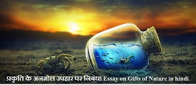 Essay on Gifts of Nature in hindi