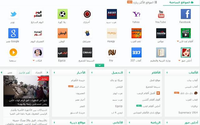 متصفح دليل المواقع هاو 123 العربى