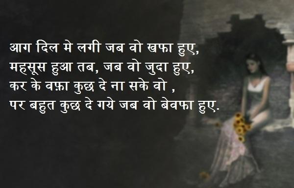 Bewafa Shayari in Hindi - हिंदी शायरी