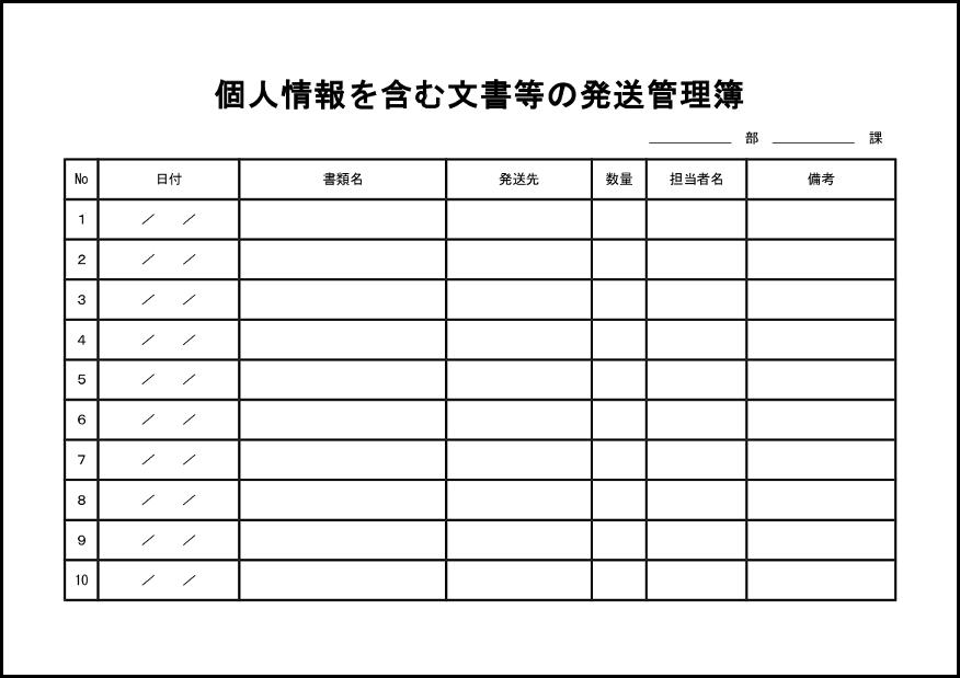 個人情報を含む文書等の発送管理簿 013