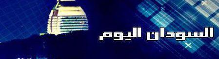 اخبار السودان الآن