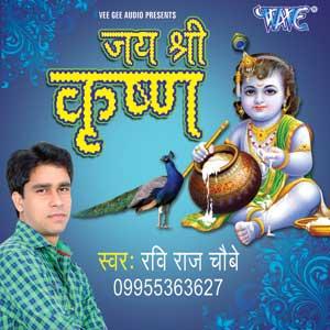 Jai Shri Krishan