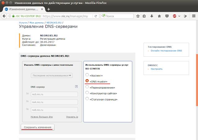 Управление DNS-серверами, выбор DNS-master
