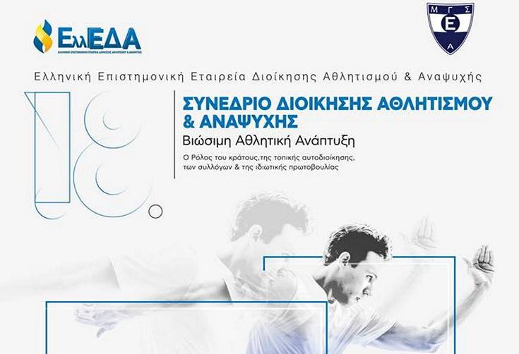 Στην Αλεξανδρούπολη το 18ο Συνέδριο Διοίκησης Αθλητισμού και Αναψυχής