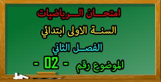 اختبار السنة اولى ابتدائي في الرياضيات فصل 2 جيل 2