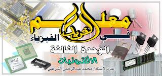 معلم الفريد في الفيزياء الوحدة الثالثة ـ الإلكترونيات ـ اليمن