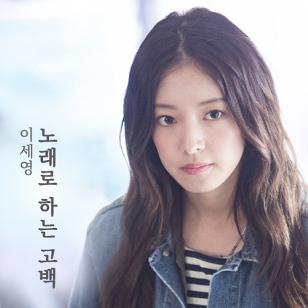 Lyric : Lee Se Young (이세영) - Song of Confession (노래로 하는 고백) (OST. The Best Hit)