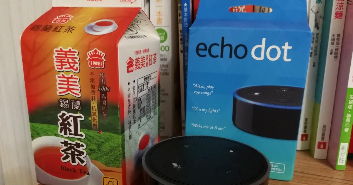 阿男的部落格: Amazon Echo Dot 開箱及使用心得