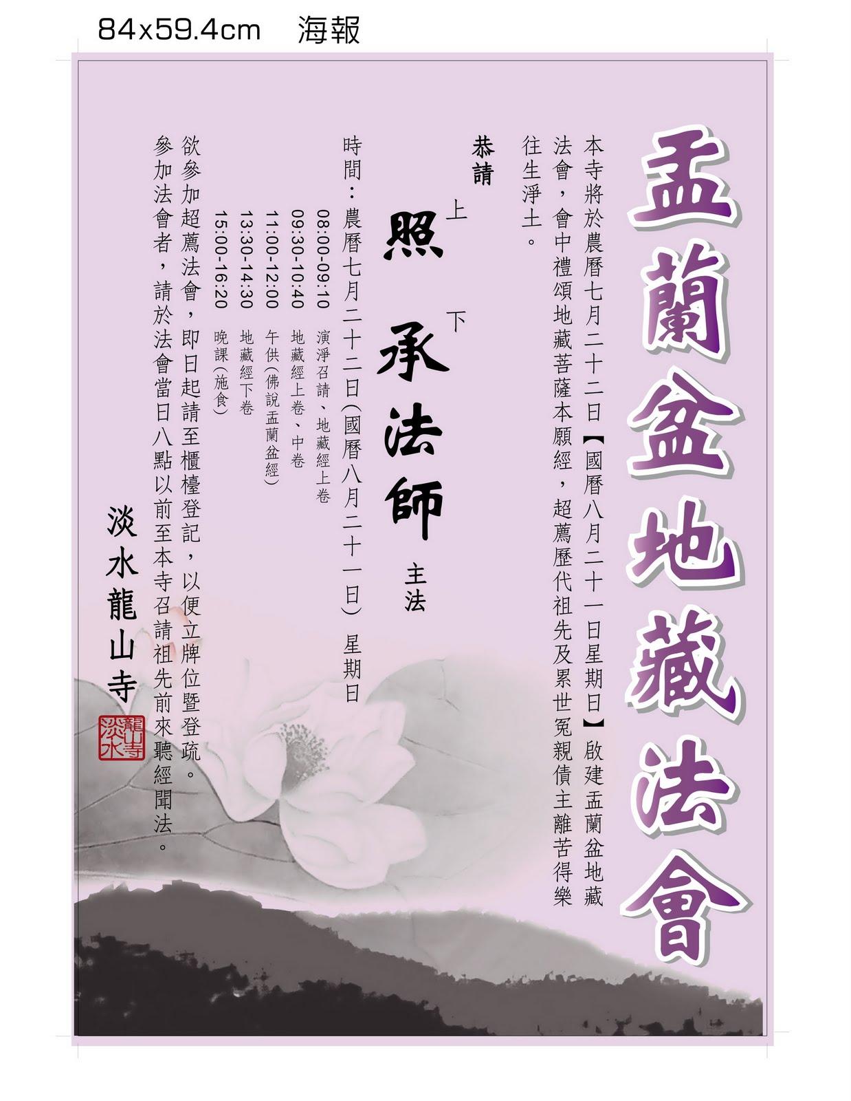 淡水龍山寺官方網站 :: LongSan Temple Official Site: 七月 2011