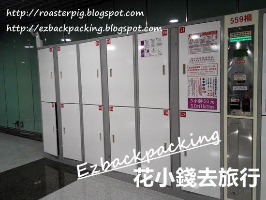 台灣高鐵置物櫃