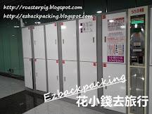 台灣高鐵行李寄存方法