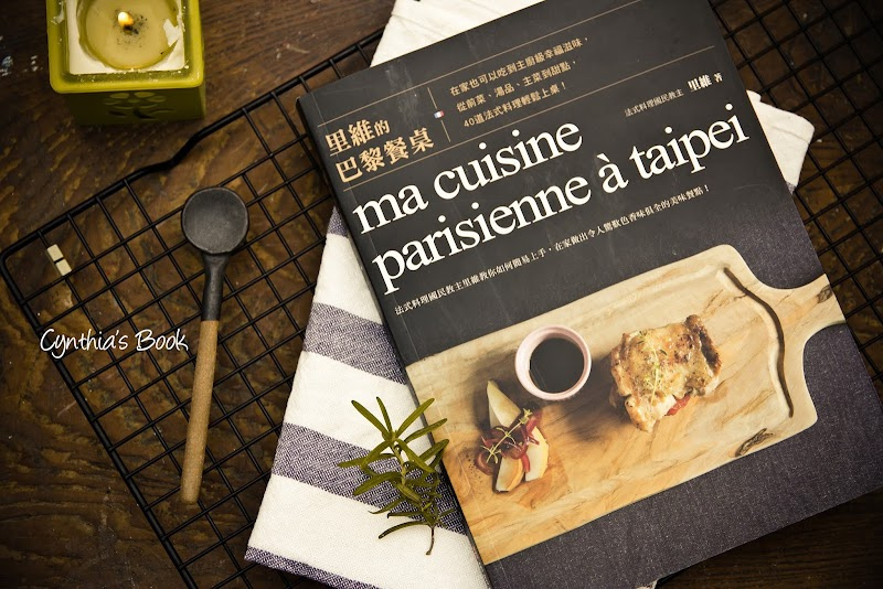 如何做好法式料理? 台灣旅法老師「里維的巴黎桌」教你做法料輕鬆上手!