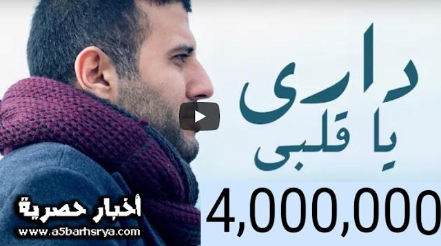 إقتراب أغنية داري يا قلبي لحمزة نمرة من المليون الخامس بعد طرحها بأربع أيام