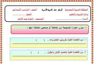 كتاب المعلم تربية اسرية ثالث متوسط ف1