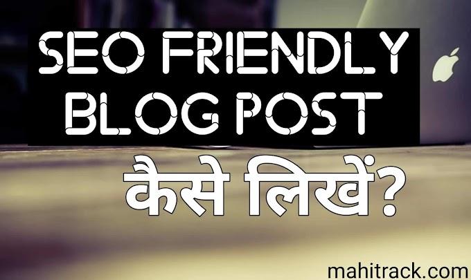 Organic Traffic पाने के लिए SEO Friendly Blog Post कैसे लिखें?