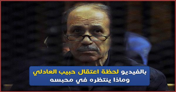بالفيديو لحظة اعتقال حبيب العادلي  وماذا ينتظره في محبسه
