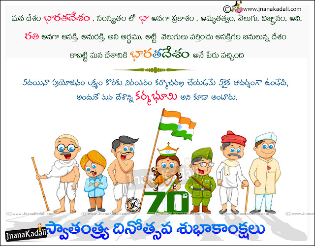 here is the latest independence day telugu latest greetings best hd wallpapers with telugu qutoes Images Whats App status independence day telugu wallpapers with inspirational lines Meaning of india messages in Telugu language