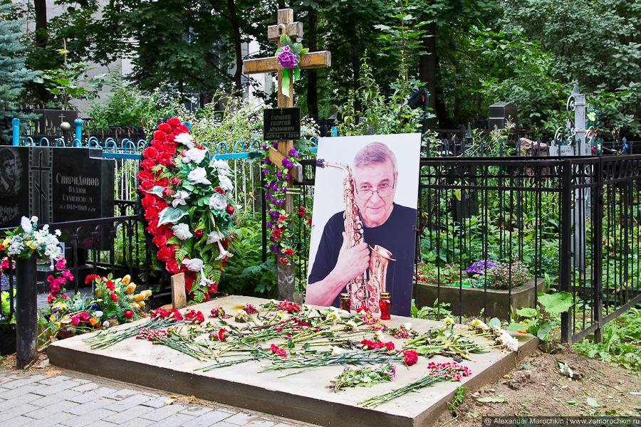 Могила Георгия Гараняна на Ваганьковском кладбище