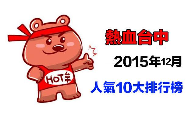 55 - 熱血台中│2015年12月人氣10大排行榜