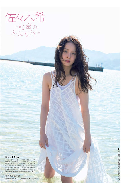 Sasaki Nozomi 佐々木希 FLASH January 2017 Pictures