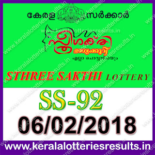 keralalotteriesresults.in, sthree sakthi today result : 6-2-2018 sthree sakthi lottery ss-92, kerala lottery result 6-01-2018, sthree sakthi lottery results, kerala lottery result today sthree sakthi, sthree sakthi lottery result, kerala lottery result sthree sakthi today, kerala lottery sthree sakthi today result, sthree sakthi kerala lottery result, sthree sakthi lottery ss 92 results 06-02-2018, sthree sakthi lottery ss-92, live sthree sakthi lottery ss-92, 6.2.2018, sthree sakthi lottery, kerala lottery today result sthree sakthi, sthree sakthi lottery (ss-92) 06/02/2018, today sthree sakthi lottery result, sthree sakthi lottery today result 6-2-2018, sthree sakthi lottery results today 6 2 2018, kerala lottery result 06.02.2018 sthree-sakthi lottery ss 92, sthree sakthi lottery, sthree sakthi lottery today result, sthree sakthi lottery result yesterday, sthreesakthi lottery ss-92, sthree sakthi lottery 06.02.2018 today kerala lottery result sthree sakthi, kerala lottery results today sthree sakthi, sthree sakthi lottery today, today lottery result sthree sakthi, sthree sakthi lottery result today, kerala lottery result live, kerala lottery bumper result, kerala lottery result yesterday, kerala lottery result today, kerala online lottery results, kerala lottery draw, kerala lottery results, kerala state lottery today, kerala lottare, kerala lottery result, lottery today, kerala lottery today draw result, kerala lottery online purchase, kerala lottery online buy, buy kerala lottery online, kerala lottery tomorrow prediction lucky winning guessing number, kerala lottery, kl result,  yesterday lottery results, lotteries results, keralalotteries, kerala lottery, keralalotteryresult, kerala lottery result, kerala lottery result live, kerala lottery today, kerala lottery result today, kerala lottery results today, today kerala lottery result