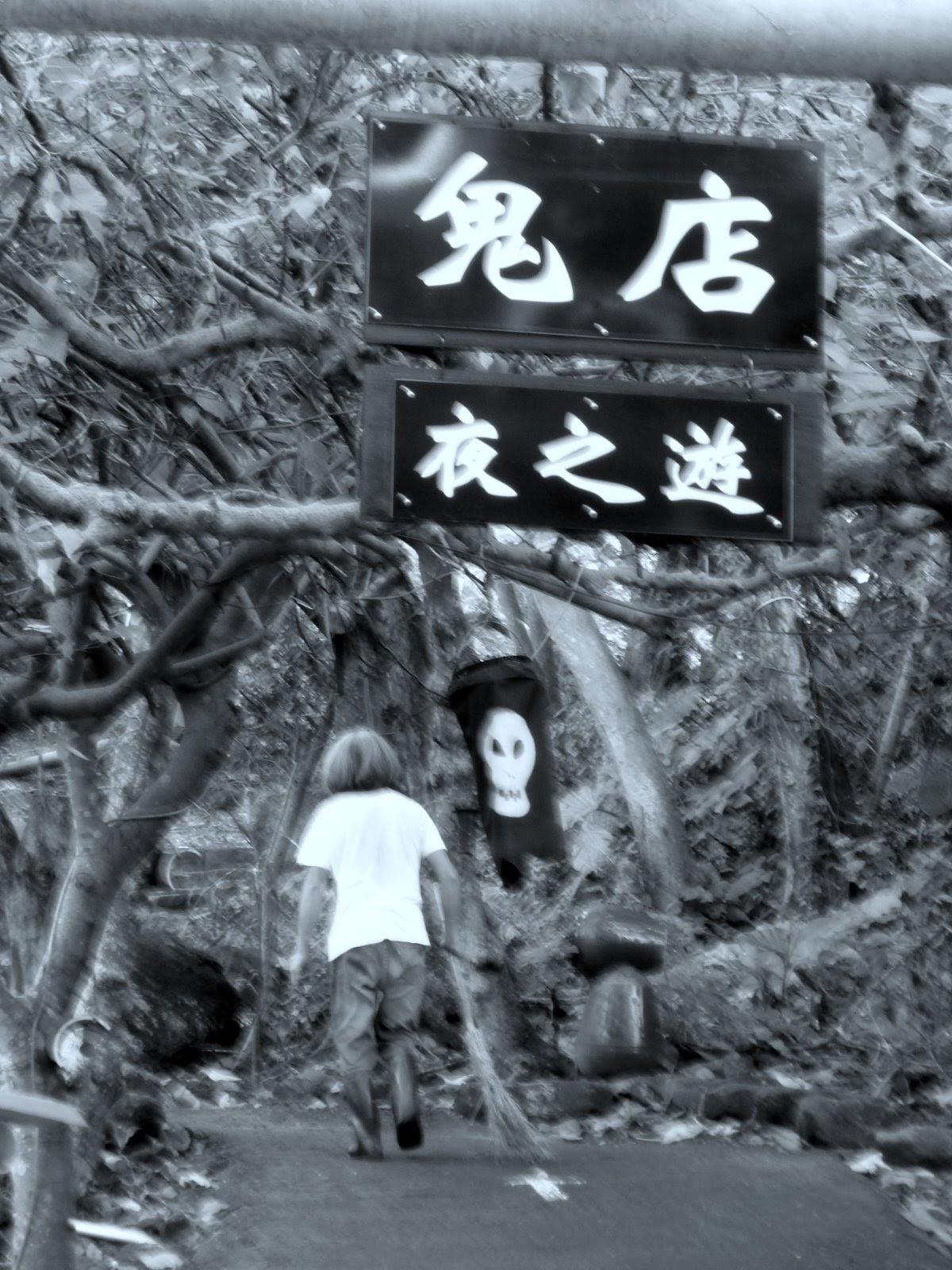 默默 與山林對話: 2011-11-19 猴洞圳道輕鬆行