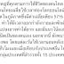 09 กันยายน 2559 ล่าสุด!! AIA ระบุ ปัญหาใหญ่ที่คุกคามการใช้ชีวิตของคนไทย คือ การใช้เวลากับอินเตอร์เน็ตที่ไม่ใช่เรื่องงานมากเกินไป โดยคนไทยเฉลี่ยใช้เวลาท่องโลกออนไลน์มากกว่า 5 ชั่วโมงต่อวัน