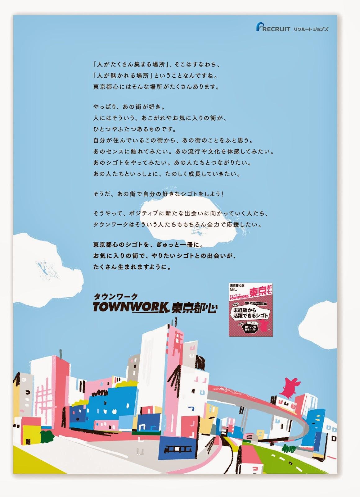 東京 タウンワーク