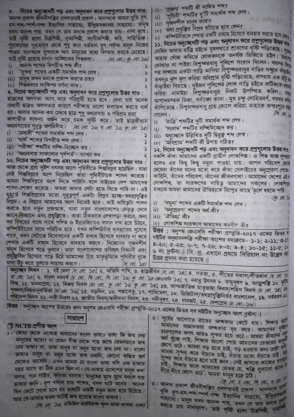 jsc bangla suggestion 2019, 2nd paper, exam question paper, model question, mcq question, question pattern, preparation for dhaka board, all boards