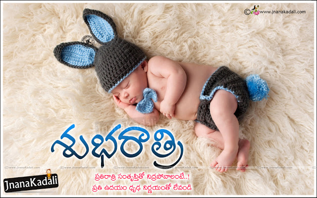 good night inspirational sayings in Telugu, Cute baby wallpapers with good night messages