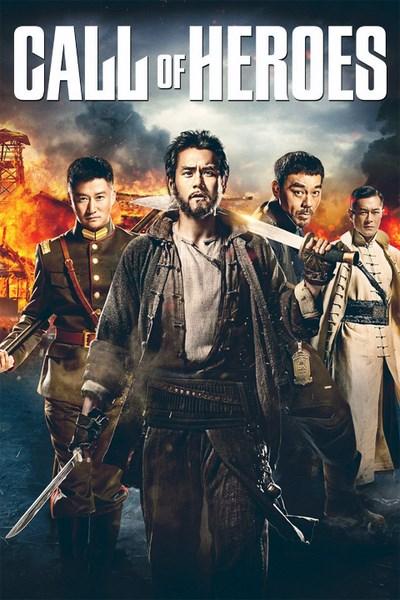 Call Of Heroes (Ngai sing) (2016) มังกรหนุ่มผยองเดช