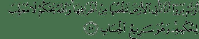 Surat Ar Ra'd Ayat 41