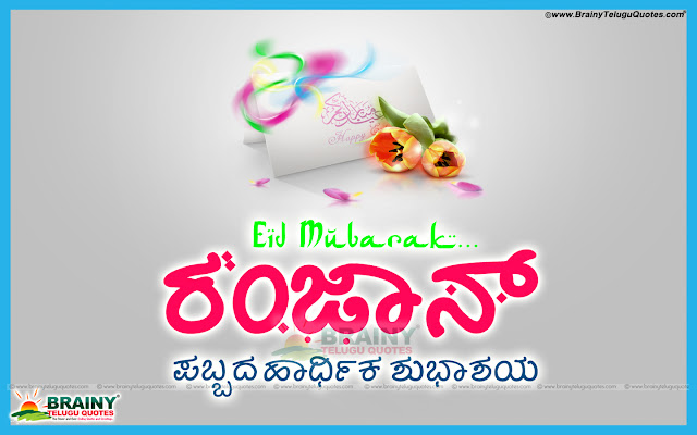 Here is a Karnataka Kannada Language Eid Mubarak Images and nice Quotations Online, Top Kannada Ramzan Greetings and nice Images, Ramadan Moon Images and Kannada Best Wishes Greetings, Kannada Ramadan and Eid Mubarak SMS.