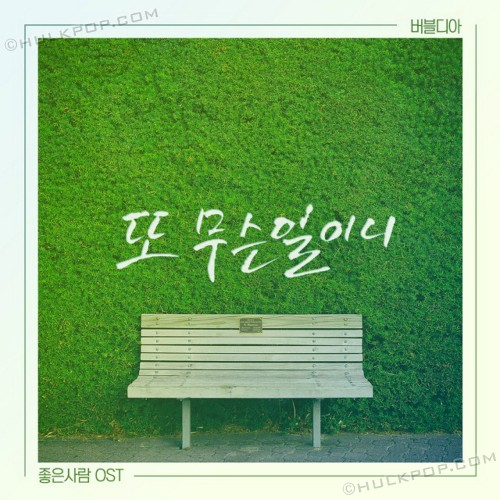[Single] bubbledia – Good Person OST Part.24