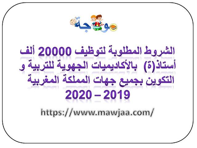 الشروط المطلوبة لتوظيف 20000 ألف أستاذ(ة)  بالأكاديميات الجهوية للتربية و التكوين بجميع جهات المملكة المغربية  2019 - 2020