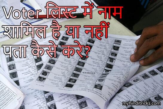 voter-list-me-naam-shaamil-hai-ya-nahi-check-kaise-kare