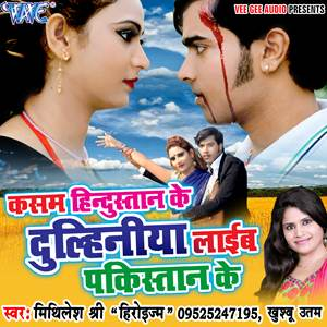 Watch Promo Videos Songs Bhojpuri Kasam Hindustan Ke Dulhiniya Laib Pakistan Ke 2016 Khushboo Uttam Songs List, Download Full HD Wallpaper, Photos.