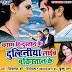 Kasam Hindustan Ke Dulhiniya Laib Pakistan Ke 2016 (Khushboo Uttam) Lokgeet Album