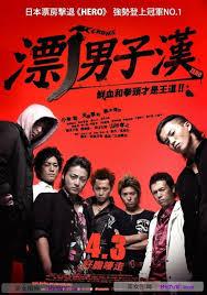Download Film Crows Zero (2007) Subtitle Indonesia Full Movie