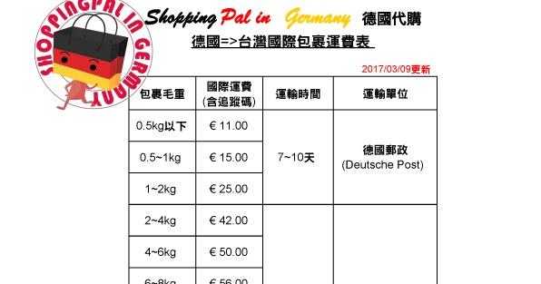 臺灣與國際運費|ShoppingPal in Germany 德國代購服務