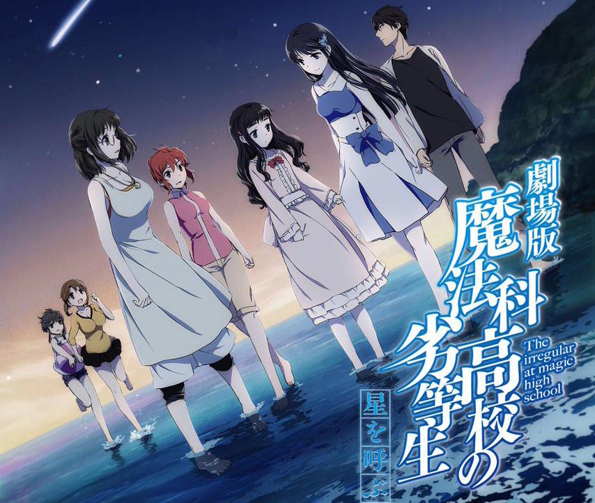 Mahouka Koukou No Rettousei Movie Torrent