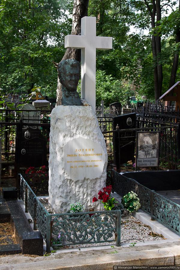 Могила Эмиля Лотяну на Ваганьковском кладбище