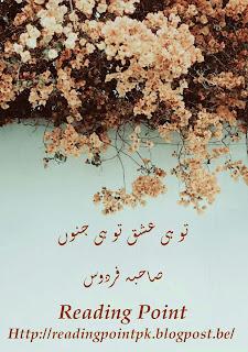 Tu hi ishq tu hi junoon by Sahiba Firdous Online Reading
