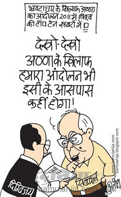 Kapil Sibal Cartoon, digvijay singh cartoon, anna hazare cartoon, janlokpal bill cartoon, indian political cartoon, congress cartoon